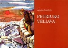 Vytautas Tamulaitis - Petriuko vėliava
