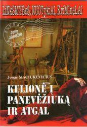 Jonas Mačiukevičius - Kelionė į Panevėžiuką ir atgal