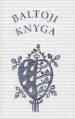 Vytautas V. Landsbergis - Baltoji knyga