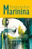 Aleksandra Marinina - Paskutinė aušra
